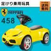 乗用玩具 足けりおもちゃ フェラーリ 458 正規ライセンス品