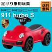 乗用玩具 足けりおもちゃ ポルシェ 911 ターボ S 正規ライセンス品