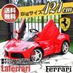 乗用ラジコン フェラーリ ラフェラーリ 正規ライセンス Ferrari Laferrari リモコンで動く 乗用玩具 送料無料 電動ラジコン 子供がのれるラジコン RC