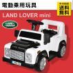 電動乗用玩具 ランドローバー ミニ(LAND LOVER DEFNDER)正規ライセンス品 ペダルで簡単操作可能な電動カー 電動乗用玩具 乗用玩具 子供が乗れる 送料無料