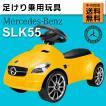 乗用玩具 足けりおもちゃ ベンツ SLK55 正規ライセンス品