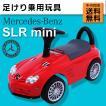乗用玩具 足けりおもちゃ ベンツ SLR マクラーレン 正規ライセンス品