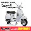 電動乗用バイク Vespa PX150 ベスパ ライセンス 電動乗用 子供が乗れる電動玩具 電動バイク 乗用バイク 本州送料無料