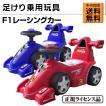 乗用玩具 足けり F1レーシング 押し車 子供用乗物 室内玩具 乗物玩具 本州送料無料 誕生日 ギフト [601]