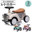 乗用玩具 足けり レトロカー クラシックカー 乗用玩具 押し車 子供用乗物 室内乗物玩具 本州送料無料 誕生日 ギフト [610]