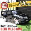 乗用ラジコン BENZ ML63 正規ライセンス benz ベンツ 乗用玩具 送料無料 完成車で配送 Wモーター&大型バッテリー搭載 電動ラジコン