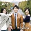 【CD】Arco Iris 「出会い」