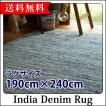 デニムラグ 3畳 インド製 平織デニム 西海岸 インテリア 190×240cm