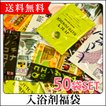 入浴剤 福袋 50袋セット 日本製