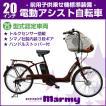 電動アシスト自転車 20インチ Marmy シマノ内装3段ギア 型式認定車両/電動自転車/子乗せ自転車 【代引き注文不可】