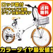 折りたたみ自転車 AJ-04 POPなカラータイヤ カゴ&キャリア付き シマノ6段ギア搭載 20インチ