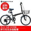 【春の自転車祭】20インチ カゴ付き シマノ6段ギア 折...