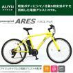 クロスバイク電動自転車アレス型式認定