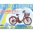 【送料500円】自転車カバー/フリーサイズ(自転車サイズ22〜27インチまで)