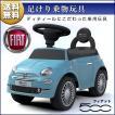 乗用玩具 足けりおもちゃ FIAT500