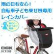 〈RCF-001〉子ども乗せ機(前)専用レインカバー(OGK製ヘッドレスト付前幼児座席用 風防レインカバー)