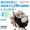 〈RCF-002〉子ども乗せ機(前)専用レインカバー(OGK製ヘッドレスト無し前幼児座席用 風防レインカバー)