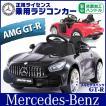 電動乗用玩具ベンツ AMG GTR