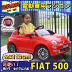 電動乗用玩具 FIAT 500