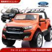 電動乗用玩具フォードレンジャー4WD
