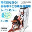 〈RCR-001〉子ども乗せ機(うしろ)専用レインカバー(OGK製ヘッドレスト付後ろ子供のせ用 風防レインカバー)