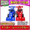 乗用足けり玩具F1レーシングカー