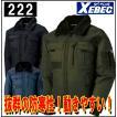 ジーベック 222 防寒ブルゾン 中綿入り 作業服 お取り寄せ