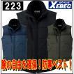 ジーベック 223 防寒ベスト 中綿入り 作業服 お取り寄せ