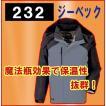 ジーベック 232 軽防寒ブルゾン 作業服 ダークグレー