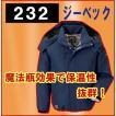 ジーベック 232 軽防寒ブルゾン 作業服 ネイビー
