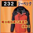 ジーベック 232 軽防寒ブルゾン 作業服 オレンジ