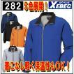 ジーベック 282 軽防寒ブルゾン 作業服 お取り寄せ 282