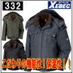 ジーベック 332 防寒ブルゾン 中綿入り 作業服 お取り寄せ