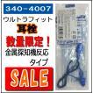 3M ウルトラフィット耳栓 金属探知機反応タイプ 特価品 数量限定