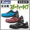 ジーベック    85405 セーフティシューズ JSAA規格B種認定 安全靴