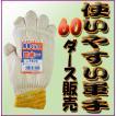 日本一軍手 綿特ぐんて 7800 60ダース販売