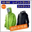AS−900 レイントラックジャケット レインウエア カッパ 合羽 マック