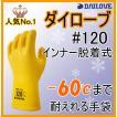 ダイローブ 120  防寒手袋 インナー脱着タイプ ゆうメール利用で送料無料
