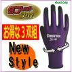 #1450-3P タフレッド スリム 3双組 背抜き手袋