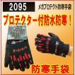 防水防寒手袋 2095 メカプロテクト防寒手袋 アトム ゆうメール利用で送料無料