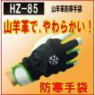 防寒手袋 革手袋 HZ−85 山羊革防寒手袋 ホットゾーン