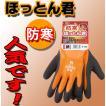 防寒手袋 K−145 ほっとん君 ホーケン オールコートタイプ