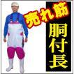 カルチャー胴付長  白/ピンク