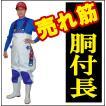 カルチャー胴付長  白/ブルー