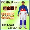 水産用合羽 プリマU 胸付ズボン ズボンのみ 白/赤/ブルー