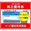 カード・PayPay可【発券用コードをメールでお知らせ】...
