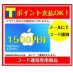 コード専用 アップル Apple iTunes Card アイチューン...