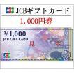 最新デザイン JCBギフトカード1000円券(ギフト券・商品券・金券・ポイント消化)(3万円でさらに送料割引)