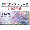 JCB1000円券(ギフト券・商品券・金券・ポイント消化...