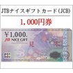 JTBナイスギフト1000円券 JCB(ギフト券・商品券・金券・ポイント)(3万円でさらに送料割引)